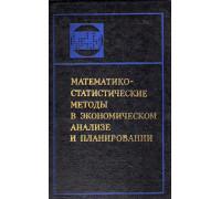 Математико-статистические методы в экономическом анализе и планировании