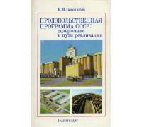 Продовольственная программа  СССР: содержание и пути реализации.