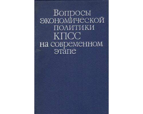 Вопросы экономической политики КПСС на современном этапе.