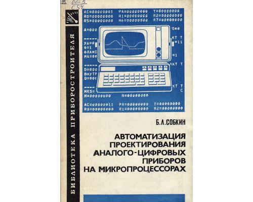 Автоматизация проектирования аналого-цифровых приборов на микропроцессорах.