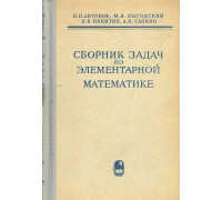 Сборник задач по элементарной математике.