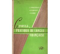 Практический курс французского языка.