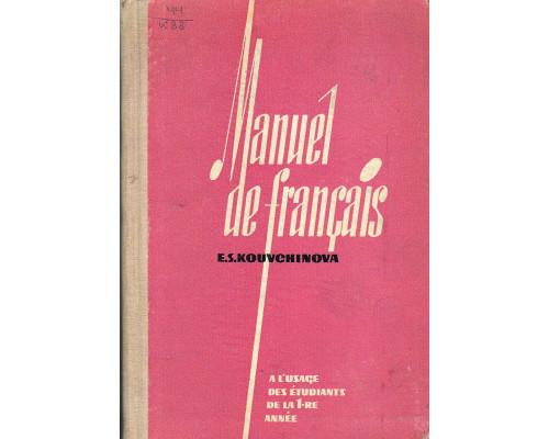 Учебник французского языка.