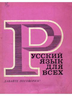 Русский язык для всех. Давайте поговорим!