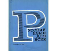 Русский язык для всех. Упражнения