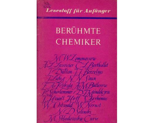 Великие химики