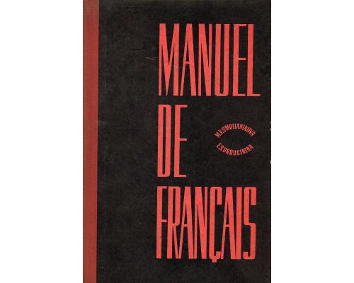 Учебник французского языка для 1 курса неязыковых факультетов университетов.