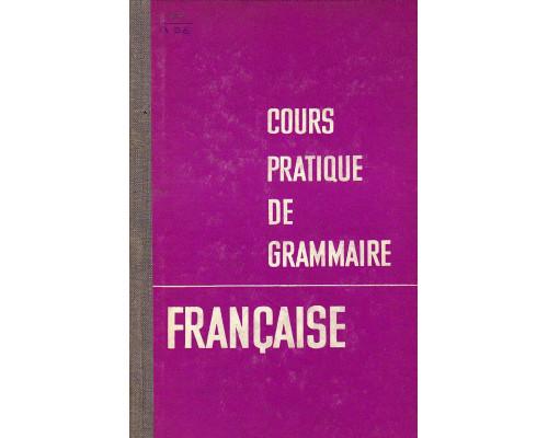 Грамматика французского языка (практический курс).