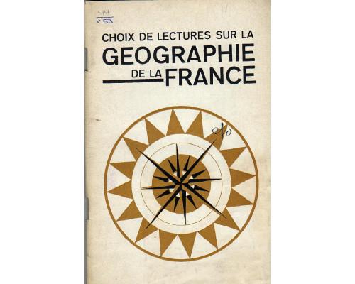 Книга для чтения по географии Франции.