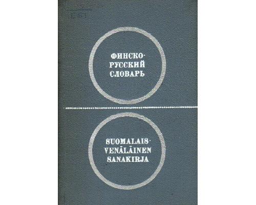 Карманный финско-русский словарь.