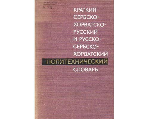Краткий сербско-хорватско-русский и русско-сербско-хорватский политехнический словарь.