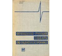 Французско-русский словарь по радиоэлектронике.