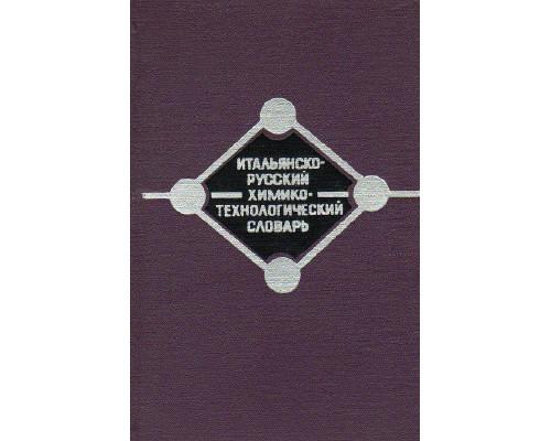 Итальянско-русский химико-технологический словарь.
