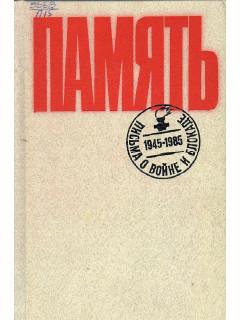 Память. Письма о войне и блокаде 1945-1985.