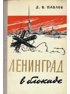 Ленинград в блокаде (1941год).