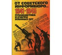 От советского информбюро... 1941 - 1945