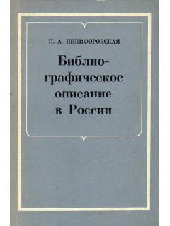Библиографическое описание в России. Очерк истории до середины 19 века