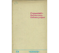 Специалист - библиотека - библиография.