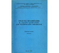 Средства механизации и оборудование для технических библиотек