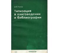 Типизация в книговедении и библиографии.