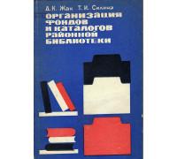 Организация фондов и каталогов районной библиотеки