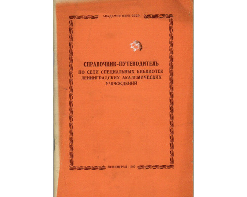 Справочник-путеводитель по сети специальных библиотек ленинградских академических учреждений