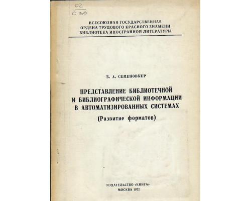 Представление библиотечной и библиографической информации в автоматизированных системах (Развитие форматов)