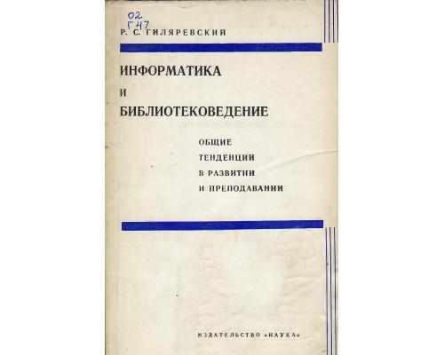 Информатика и библиотековедение.