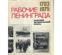 Рабочие Ленинграда 1703-1975.