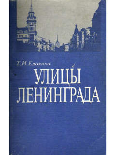 Улицы Ленинграда.