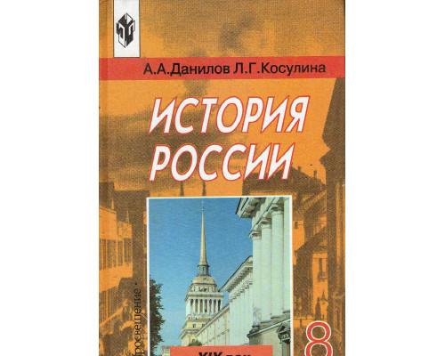 История России. XIX век