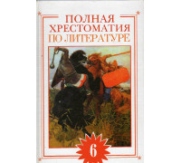 Полная хрестоматия по литературе. 6 класс.