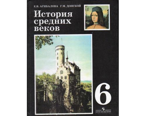 История средних веков.