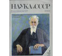 Наука в СССР. 1988 №2