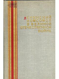 Ленинский комсомол в Великой Отечественной войне.