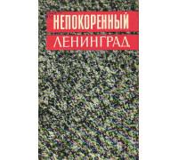 Непокоренный Ленинград. Краткий очерк истории в период Великой отечественной войны.