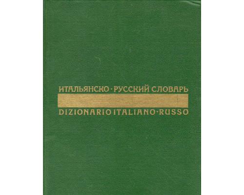 Итальянско-русский словарь.