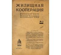 Жилищная кооперация. 1927 г.  №№2-8, 10-24