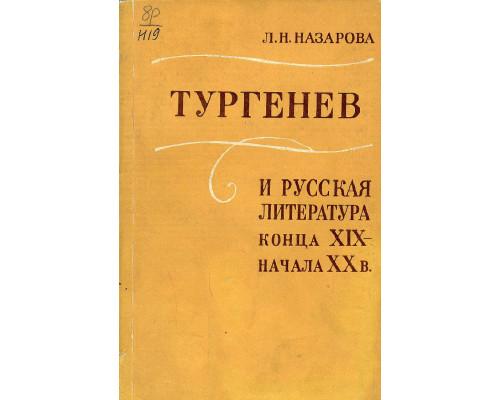 Тургенев и русская литература конца XIX - начала ХХ в.