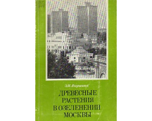 Древесные растения в озеленении Москвы.