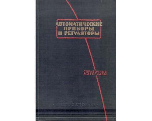 Автоматические приборы и регуляторы. Справочные материалы