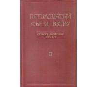 Пятнадцатый съезд ВКП(б). Декабрь 1927 года. Стенографический отчет в двух томах. . Том 2