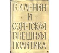 В.И.Ленин и Советская внешняя политика