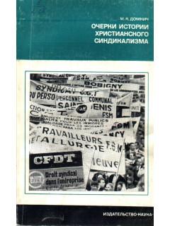 Очерки истории христианского синдикализма