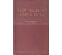 Одиннадцатый съезд РКП(б). Март-апрель 1922 года: Стенографический отчет