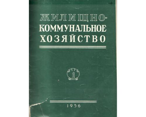 Жилищно-коммунальное хозяйство. Ежемесячный производственно-технический журнал Министерства коммунального хозяйства РСФСР. 1956 год. №№ 1-8