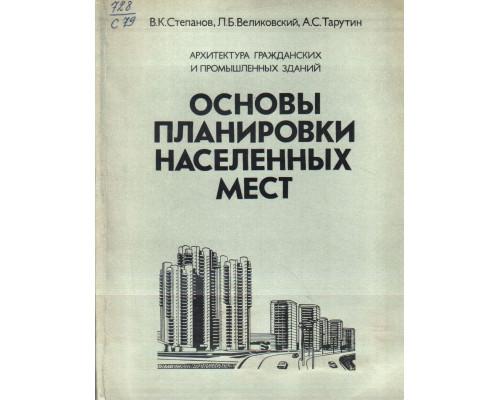 Архитектура гражданских и промышленных зданий. Основы планировки населенных мест