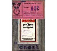 Baker equipment special for Fordson. For earth moving, road work, snow removal( Торговая марка Бейкер.  Оборудование специальное для «Фордсон». Для землеройных, дорожных работ, вывоза снега. № 231