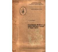 Спецавтомашина ЗИЛ-585-Б-5 для очистки водосточных колодцев от твердых осадков
