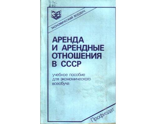 Аренда и арендные отношения в СССР